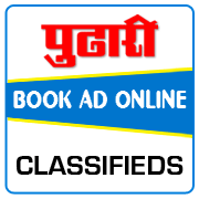 Pudhari Classified Ad Booking