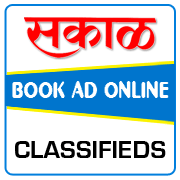 Sakal Classified Ad Booking