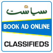Siasat Classified Ad Booking