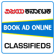 Vijay Karnataka Classified Ad Booking