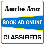 Amcho Avaz Classified Ad Booking