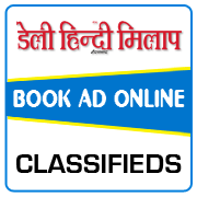 Daily Hindi Milap Classified Ad Booking
