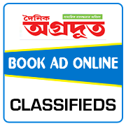 Dainik Agradoot Classified Ad Booking