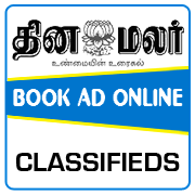 Dinamalar Classified Ad Booking