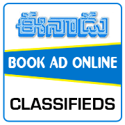 Eenadu Classifieds Newspaper Ad Online Booking @ Ads2publish