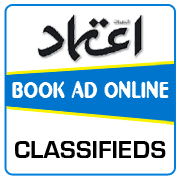 Etemaad Classified Ad Booking