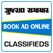Gujarat Samachar Classified Ad Booking