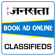 Jansatta Classified Ad Booking
