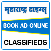 Maharashtra Times Classified Ad Booking