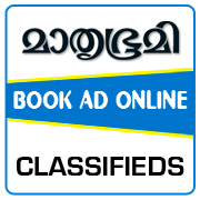 Mathrubhumi Classified Ad Booking