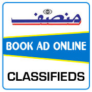 Munsif Classified Ad Booking