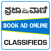 Prajavani Classified Ad Booking