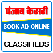 Punjab Kesari Classified Ad Booking