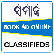 Samaja Classified Ad Booking