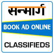 Sanmarg Classified Ad Booking