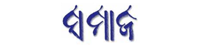 Samaja Name Change Advertisement Online Booking
