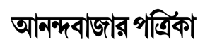Anandabazar Patrika Newspaper Ad Booking