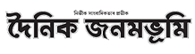 Dainik Janambhumi Guwahati Classified Ad Booking