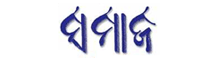 Samaja Kolkatta Classified Ad Booking