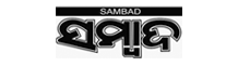 Sambad Berhampur Classified Ad Booking