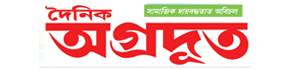 Dainik Agradoot Newspaper
