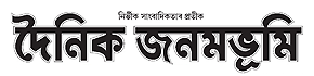 Dainik Janambhumi Newspaper