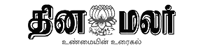 Advertisement in Dinamalar Newspaper
