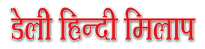 Daily Hindi Milap Newspaper