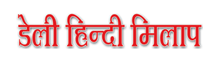 Book Daily Hindi Milap Name Change Ads Online