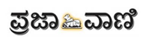 Prajavani Hassan Classified Ad Booking
