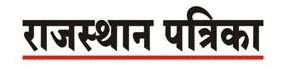 Rajasthan Patrika Newspaper